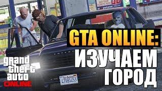 GTA ONLINE - Изучаем Город #2