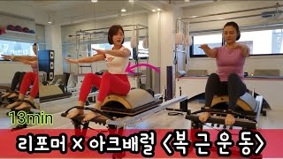 Pilates Reformer × Arc Barrel …