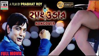 Hangover | হ্যাংওভার | Bengali Full Movie | Prasenjit | Sayantika | A Film By Prabhat Roy | Full HD