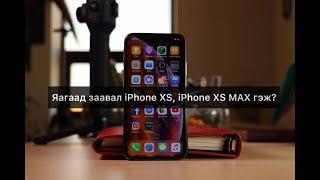 iPhone Xs / iPhone Xs Max-ын давуу талуудыг танилцуулж байна