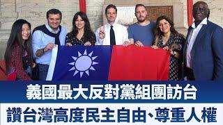 義國最大反對黨組團訪台 讚台灣高度民主自由、尊重人權|新唐人亞太電視|20191128