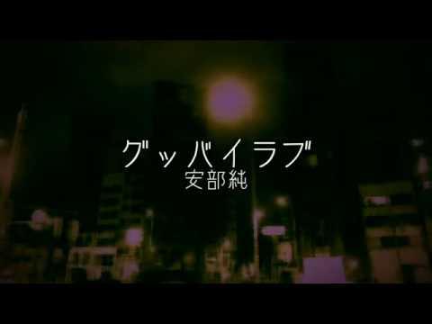 グッバイラブ(Retake Demo)/...