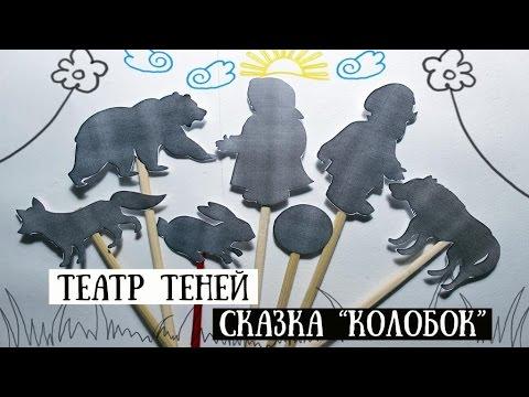Театр теней сказка Колобок/ своими руками/ How to make a shadow theater
