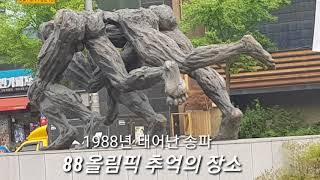 1988년 태어난 송파, 88올림픽 추억의 장소