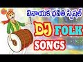 Vinayaka Chavithi Special Folk Dj Songs | Telangana Folk Dj Songs | Private Folk Dj Songs Telugu