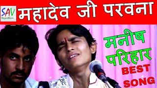 मनीष  परिहार का सबसे नया और मस्त भजन ! New मारवाड़ी राजस्थानी देशी भजन (2017)