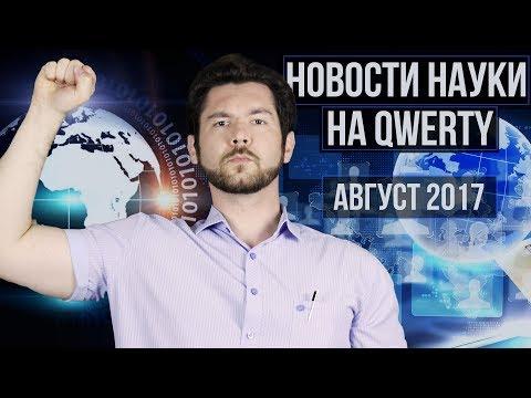 Главные новости этой недели! Владимир Митин в эфире QWERTY