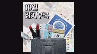 40초 순삭주의 [잡지부록리뷰] 10월호