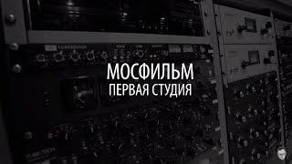 Видеообзор  — Первая студия ПК Мосфильм