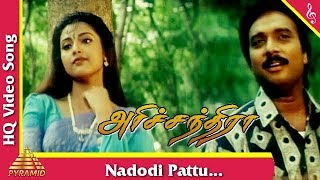 Nadodi Pattu Video Song |Harichandra Tamil Movie Songs | Karthik| Vivek| Meena| Pyramid Music