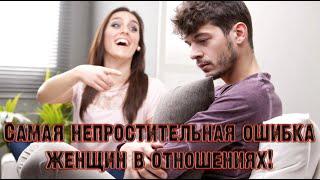 Самая непростительная ошибка женщин в отношениях Ошибки женщин в отношениях Мужчина и женщина
