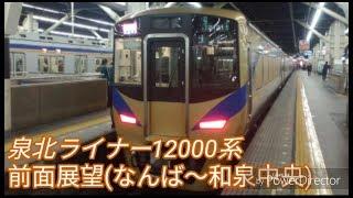 南海電鉄/泉北高速鉄道  特急泉北ライナー12000系  前面展望  (なんば~和泉中央)