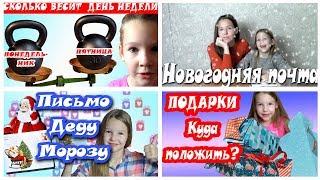 ВСЕ НОВИНКИ ПОСЛЕДНЕЙ НЕДЕЛИ / Самые новые видео / Сборник 4в1 /🎄
