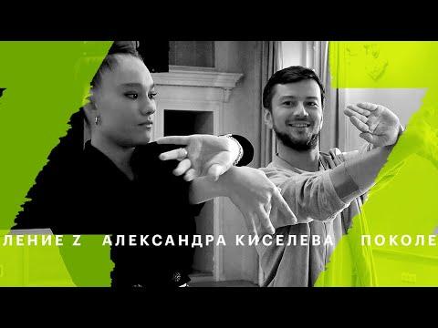 Александра Киселева, танцовщица, 17 лет. «РБК Стиль» общается с поколением Z