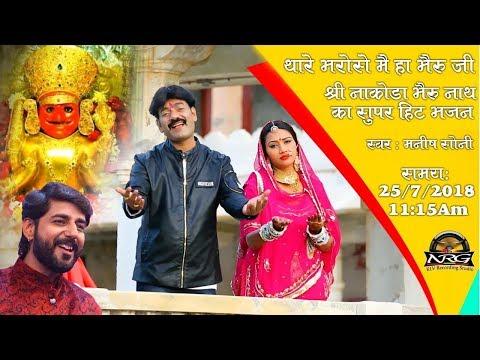 Manish soni Super Hit Nakoda Bheru Ji Bhajan || थारे भरोसे में हा भैरु जी ||