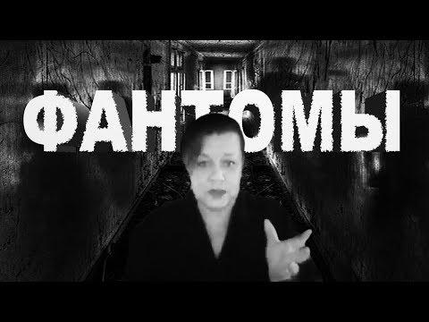 ФАНТОМЫ: Экстрасенс Лилия Нор!