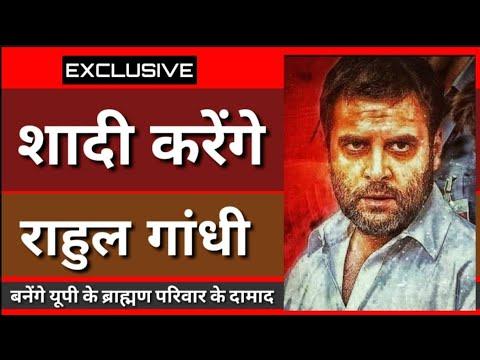 BIG BREAKING | राहुल गांधी की शादी तय | जानिए कोंन है दुल्हन ? PTV HINDUSTAN