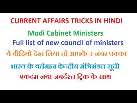 How To Learn Full list of New Union Cabinet Ministers 2017 GK Latest Current Affair Tricks in Hindi