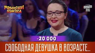 20 000   Свободная девушка в возрасте выглядит как брошенная девятка   Рассмеши Комика 14 сезон