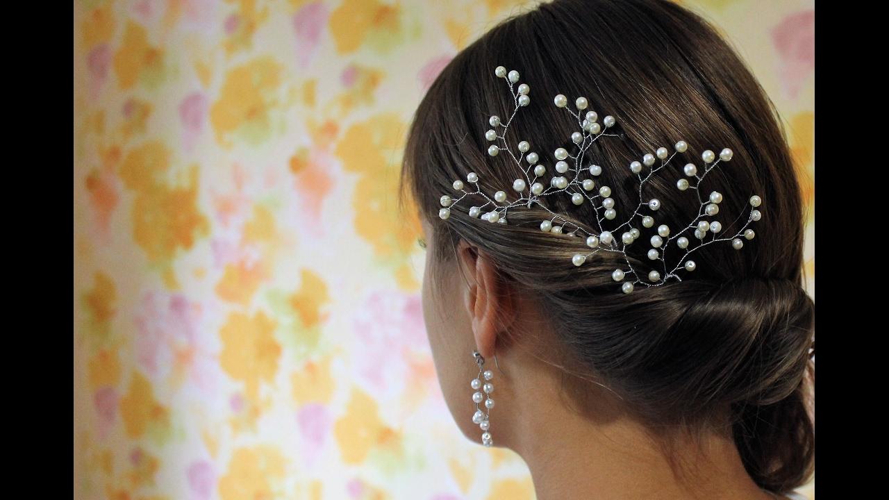 Украшение для волос из жемчуга своими руками фото 922