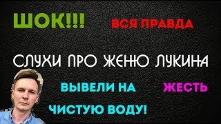 Лукин - слухи, работа, ипотека / вДудь
