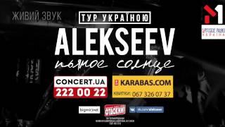 ALEKSEEV. Тур Україною «Пьяное cолнце»