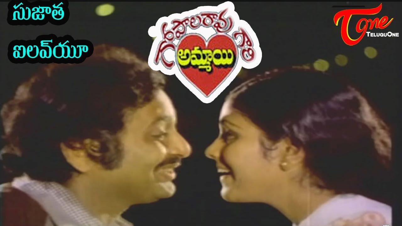 gopalrao gari ammayi songs