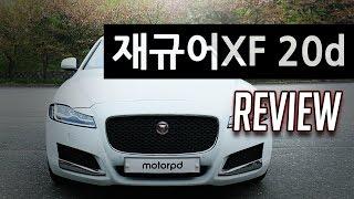 재규어XF 시승기 - 벤츠E클래스와 BMW5시리즈에 맞서는 영국의 E 세그먼트 파이터! (Jaguar XF 20d Review) 모터피디   motorpd