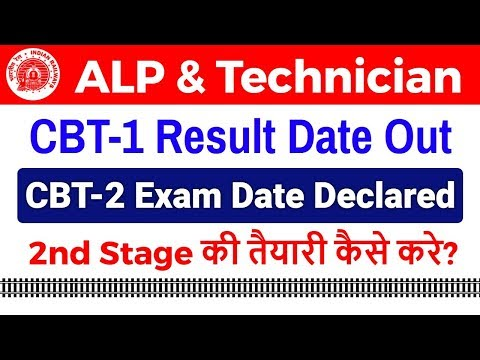 RRB ALP & Technician CBT-2 Exam Date Out | 1st Stage CBT Result Date Out