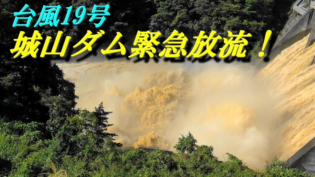 城山 ダム 緊急 放流