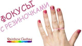 Фокусы с резинками Rainbow Loom Bands. cachay.video Плетение из резинок.