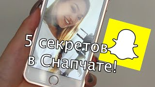 5 Секретов в Снапчате / 5 Тips on Snapchat