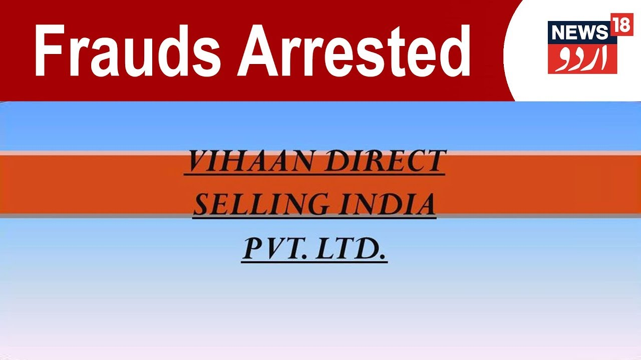 Vihaan Direct Selling India Private Ltd, Company Frauds Arrested By Police  In Sahibabad