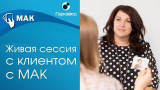 Консультация с МАК. Демонстрационная сессия Ольги Гаркавец