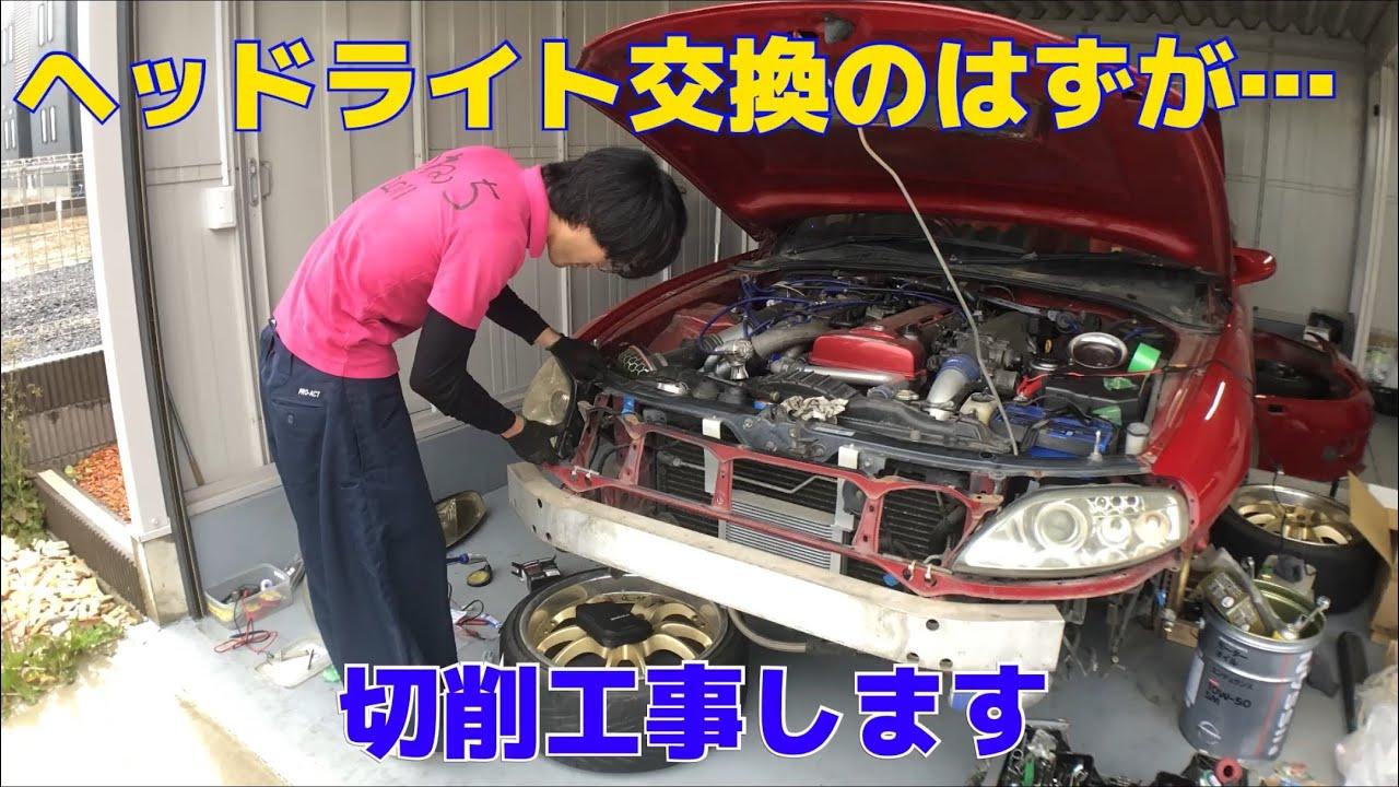 【現状販売車9】JZZ30ソアラの ヘッドライトを純正に戻していきます