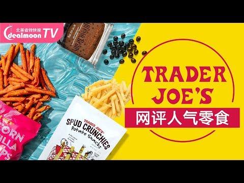 Trader Joe's买什么?9款缺德舅口碑高人气零食推荐!  9 Popular Snack Foods in Trader Joe's