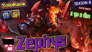 ROV:Zephys เจอProplayer แซวระหว่าง Solo Rank