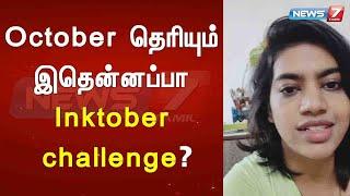 October தெரியும் இதென்னப்பா Inktober challenge?