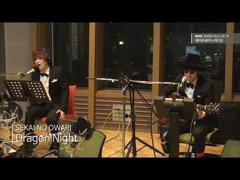 SEKAI NO OWARI - Dragon Night, 세카이노 오와리 - Dragon Night [테이의 꿈꾸는 라디오] 20160721
