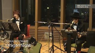 SEKAI NO OWARI - Dragon Night, 세카이노 오와리 - Dragon Night ▷ Pla...