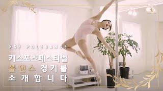 키스포츠페스티벌 폴댄스 경기 종목을 소개 합니다!