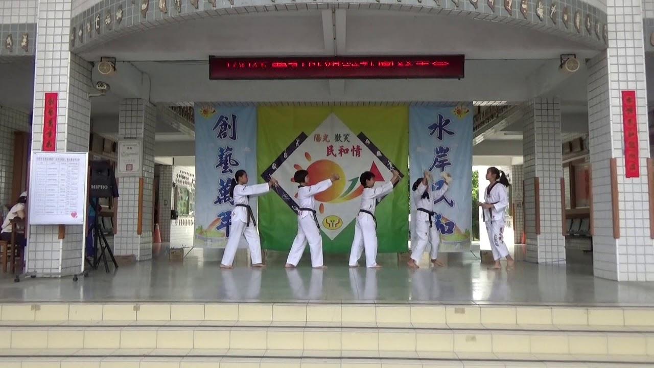 屏東市民和國小 108學年度母親節慶祝大會 8 跆拳道社 武力全開 - YouTube