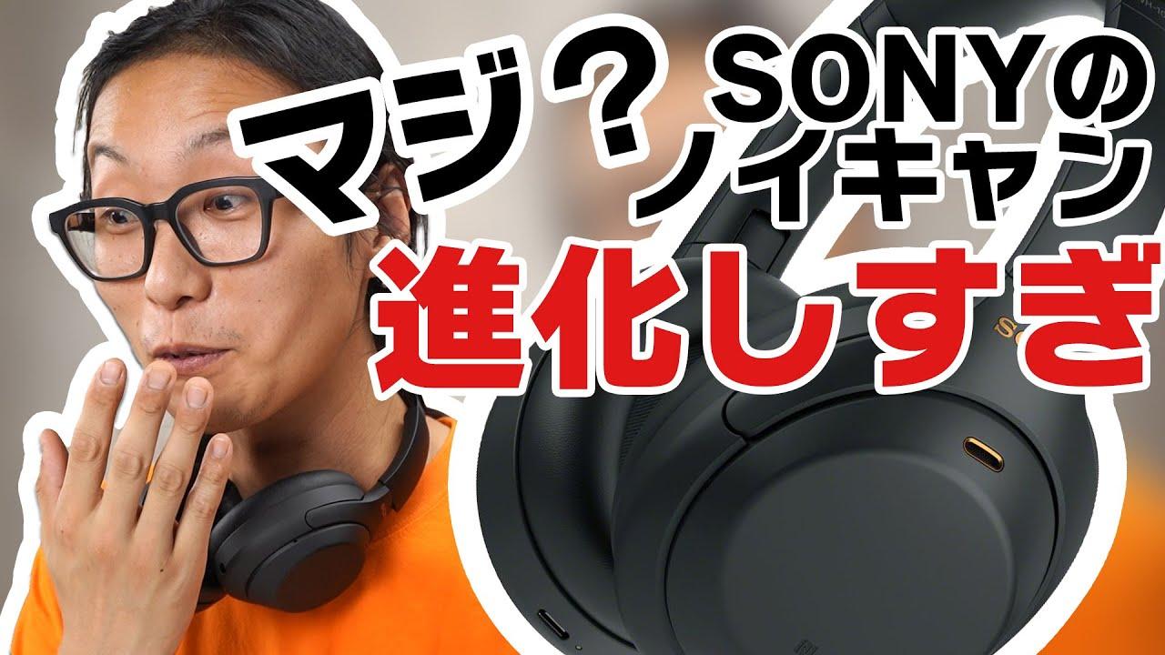 【レビュー】SONY WH-1000XM4は進化しすぎてヤバい?!ノイキャンワイヤレスヘッドホン待望の新作を動画でご紹介