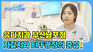 자갈치의 활력을 담은 부산 남포 유디치과!