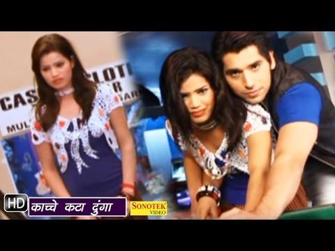 Kache Kata Dunga | Narender Bhagana, Mehnaz Sonia | Haryanvi Video Songs