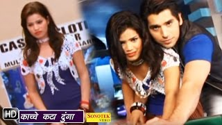 Kache Kata Dunga   Narender Bhagana, Mehnaz Sonia   Haryanvi Video Songs