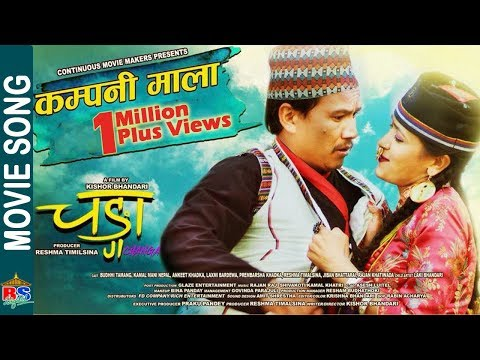COMPANY MALA By Rajan Raj Shiwakoti/Anju Panta | Movie Song-2018 | Budhhi Tamang/ Kamal Mani Nepal