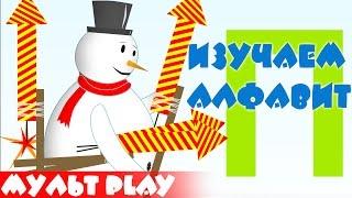 Алфавит для детей 3 4 5 6 лет. Буква П. Русский алфавит для ребенка. Развивающий мультик.
