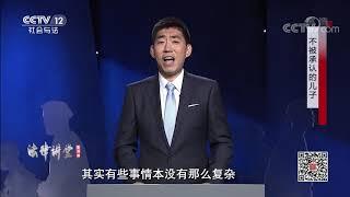 《法律讲堂(生活版)》 20200428 不被承认的儿子| CCTV社会与法