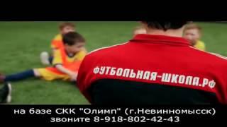 """Футбольная школа """"Юниор"""" Невинномысск"""